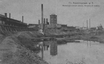 Boiler Room, Kramatorsk Steel Works