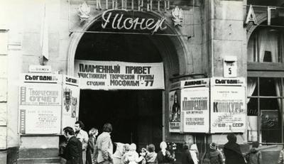 """Entrance to """"Pioner"""" cinema"""