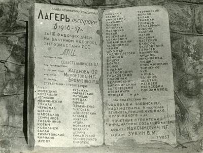"""Меморіальна таблиця в спортивно-оздоровчому таборі """"Політехнік"""""""