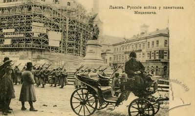 Russian troops near the Mickiewicz monument