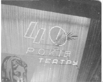 The Magnificent 40th Anniversary of the Zankovetska Theater