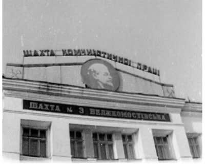 Є річний план (Великомостівська шахта комуністичної праці, новий рік)