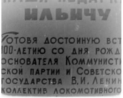 Залізничники ювілею (до річниці Леніна)