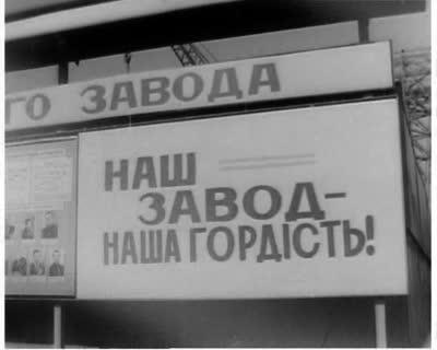 Milian's Friend and Comrade (Lviv Bus Plant)