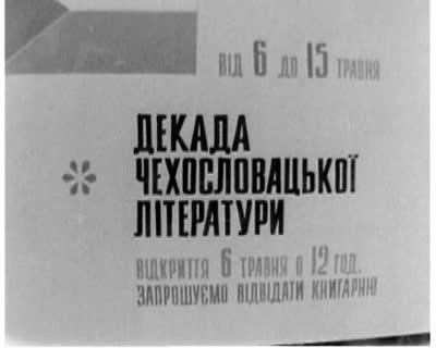 Декада чехословацької книги