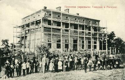Рогатинська гімназія ім. Володимира Великого