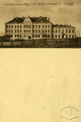 Гімназія ім. Володимира Великого