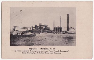 "The blast furnace of ""Russian Providans"" factory"