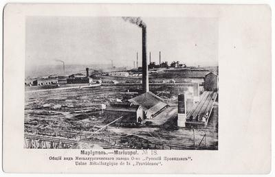 """Metallurgical plant of the Society """"Russian Providans"""""""