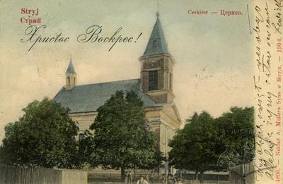 Церква в Стрию