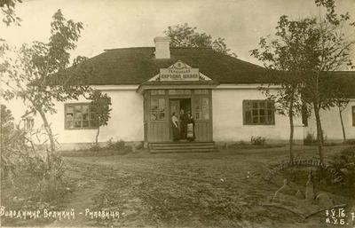 Риловиця. Українська народна школа