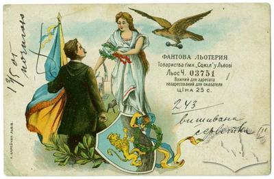 "Lottery postcard of ""Sokil"" association"