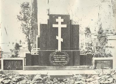 Пам'ятник жертвам Талергофу