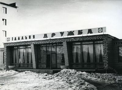 "Dining hall ""Druzhba"""