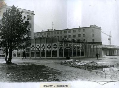 """Department  store """"Svitlyachok"""""""