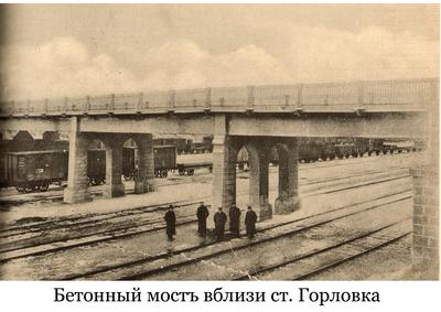 The concrete bridge near the railway station of Horlivka