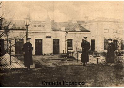 The building of the railway station of Horlivka