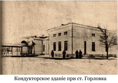 The conductor's building at the station of Horlivka