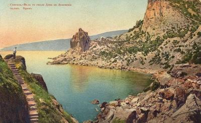 Postcard with Crimean landscape
