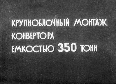 Монтаж конвертора на комбінаті ім. Ілліча