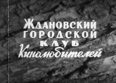 «Приазовский экран» № 3